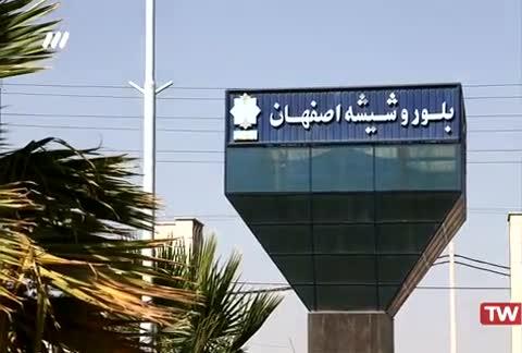 نمایندگی فروش بلور اصفهان